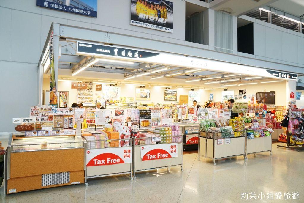北九州機場免稅