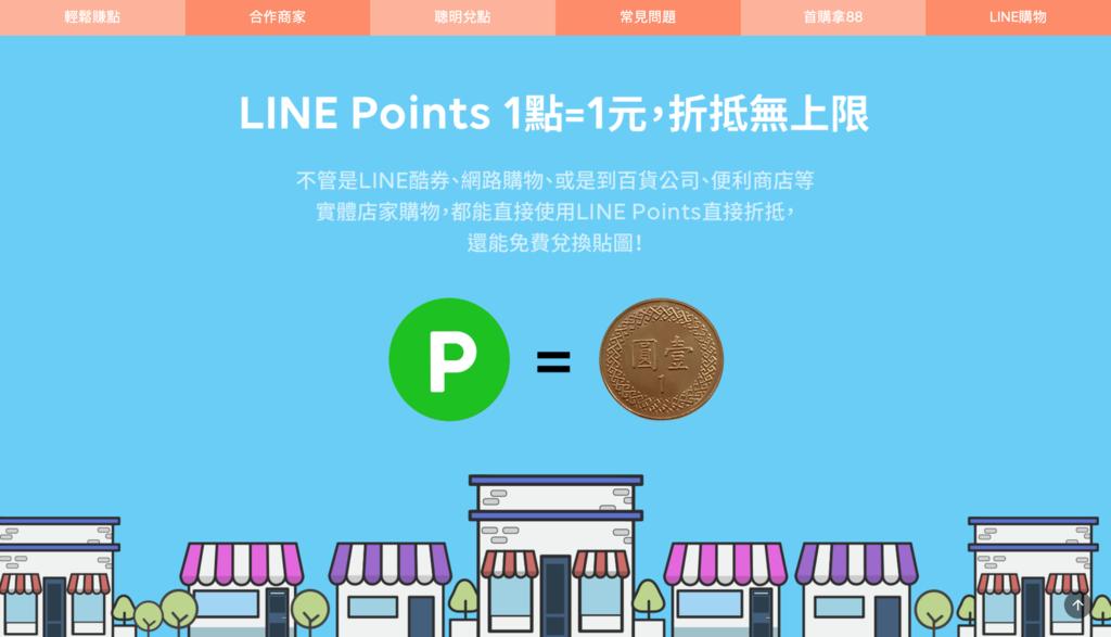 LINE 購物