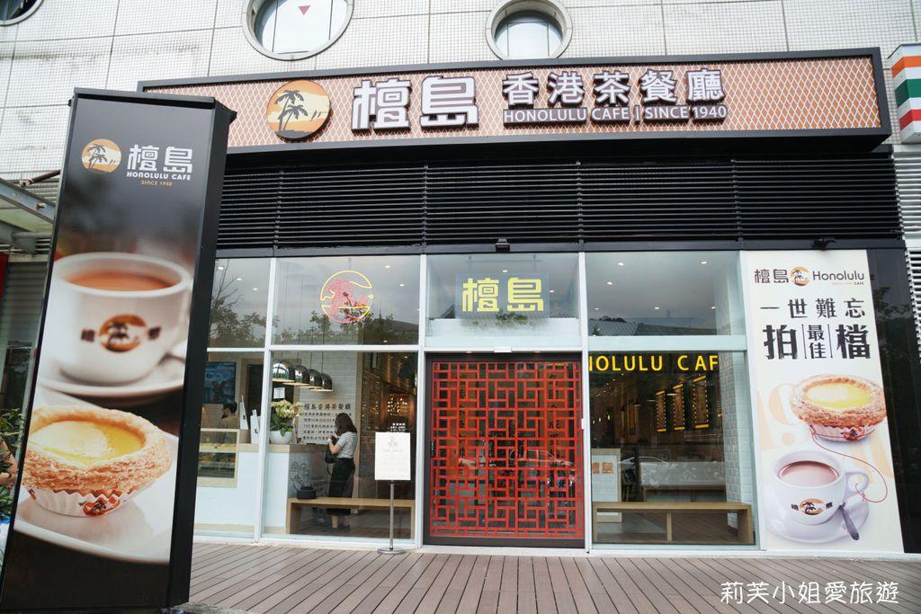 檀島茶餐廳