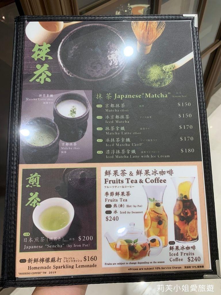 星乃珈琲菜單
