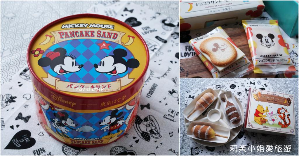 迪士尼東京香蕉蛋糕