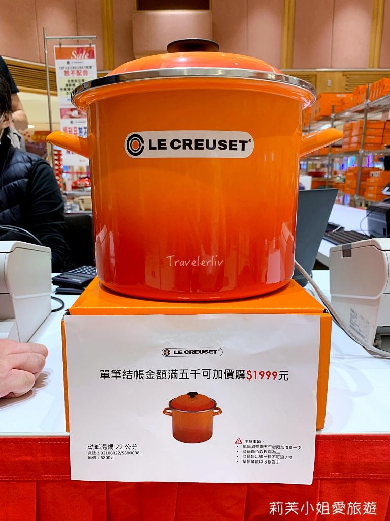 Le Creuset 特賣