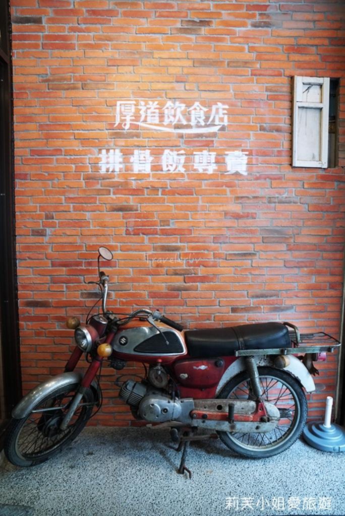 厚道飲食店