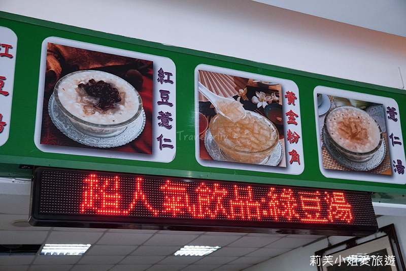 慶中街綠豆湯