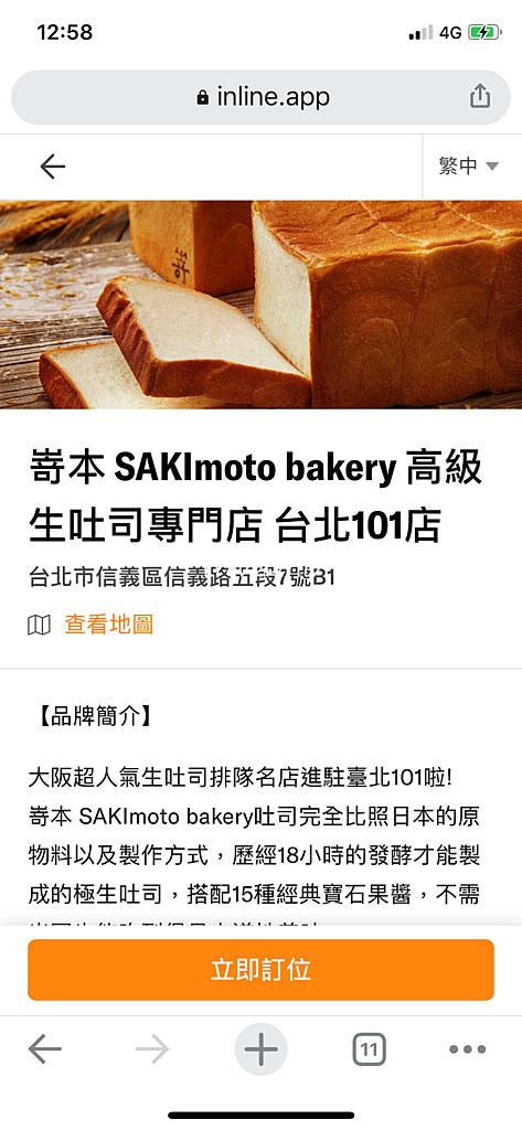 SAKImoto bakery 101店