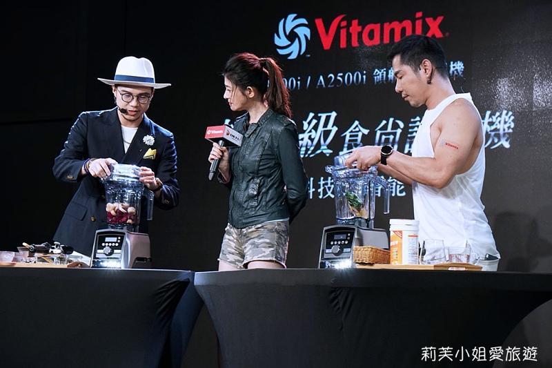 Vitamix 調理機