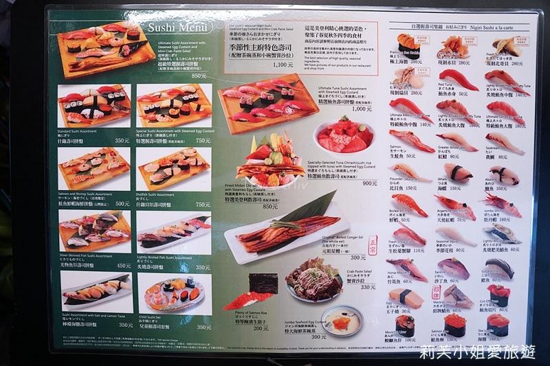 美登利壽司菜單