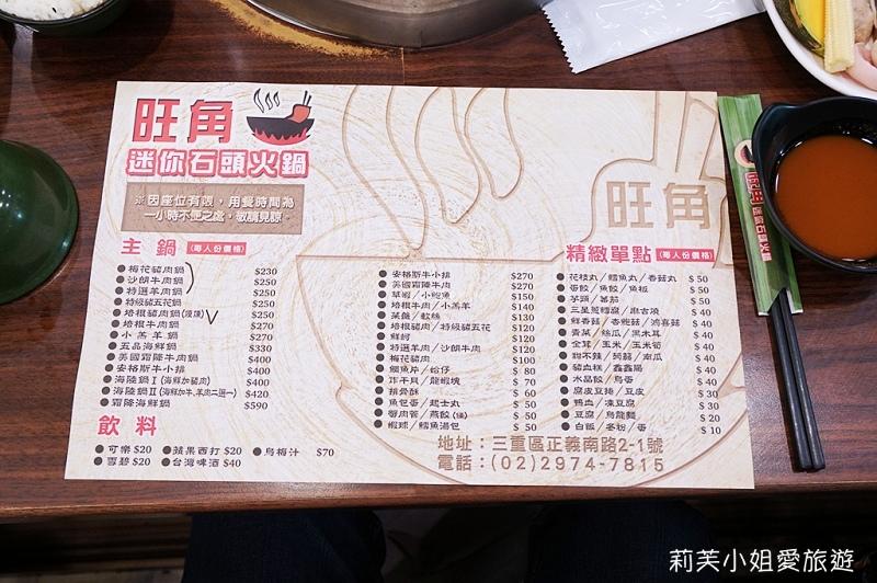 旺角石頭火鍋菜單