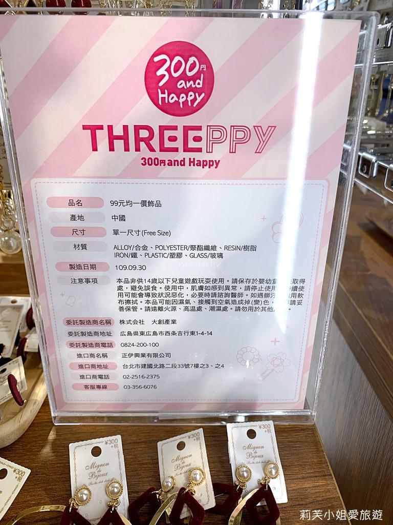 THREEPPY 台北