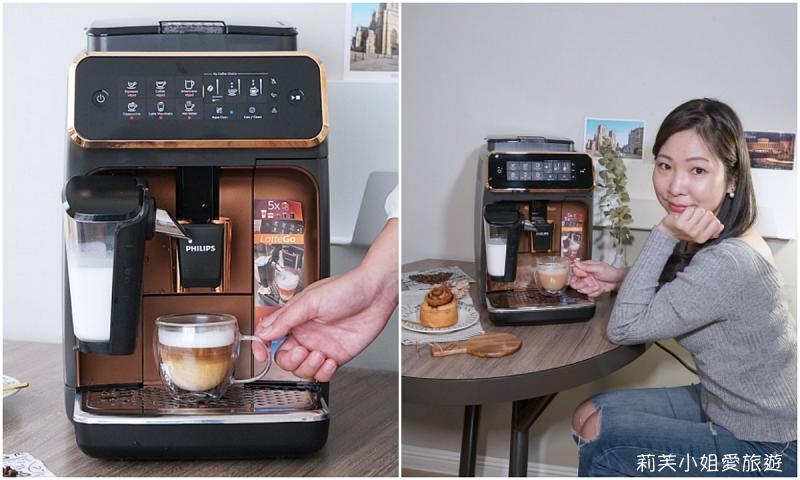 飛利浦全自動義式咖啡機