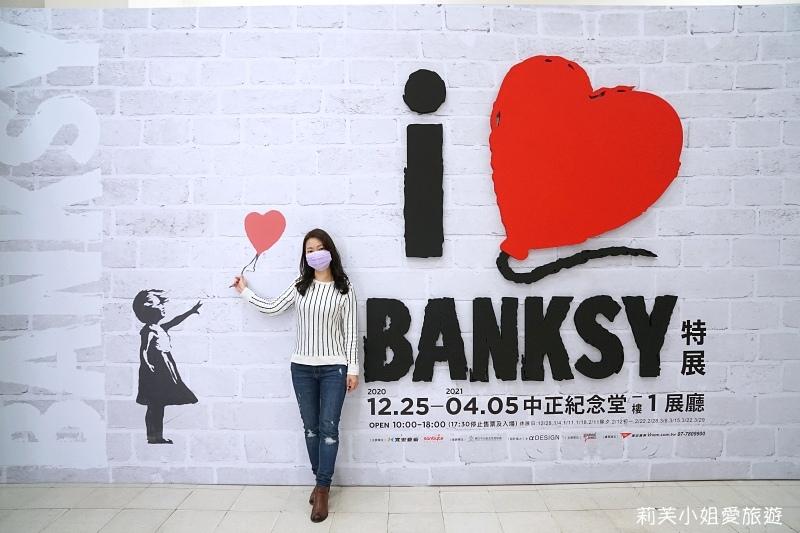 BANKSY 特展