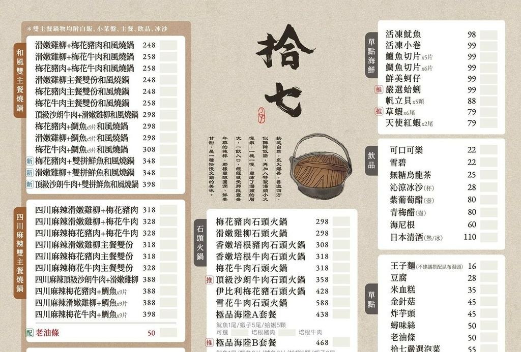 拾七火鍋菜單