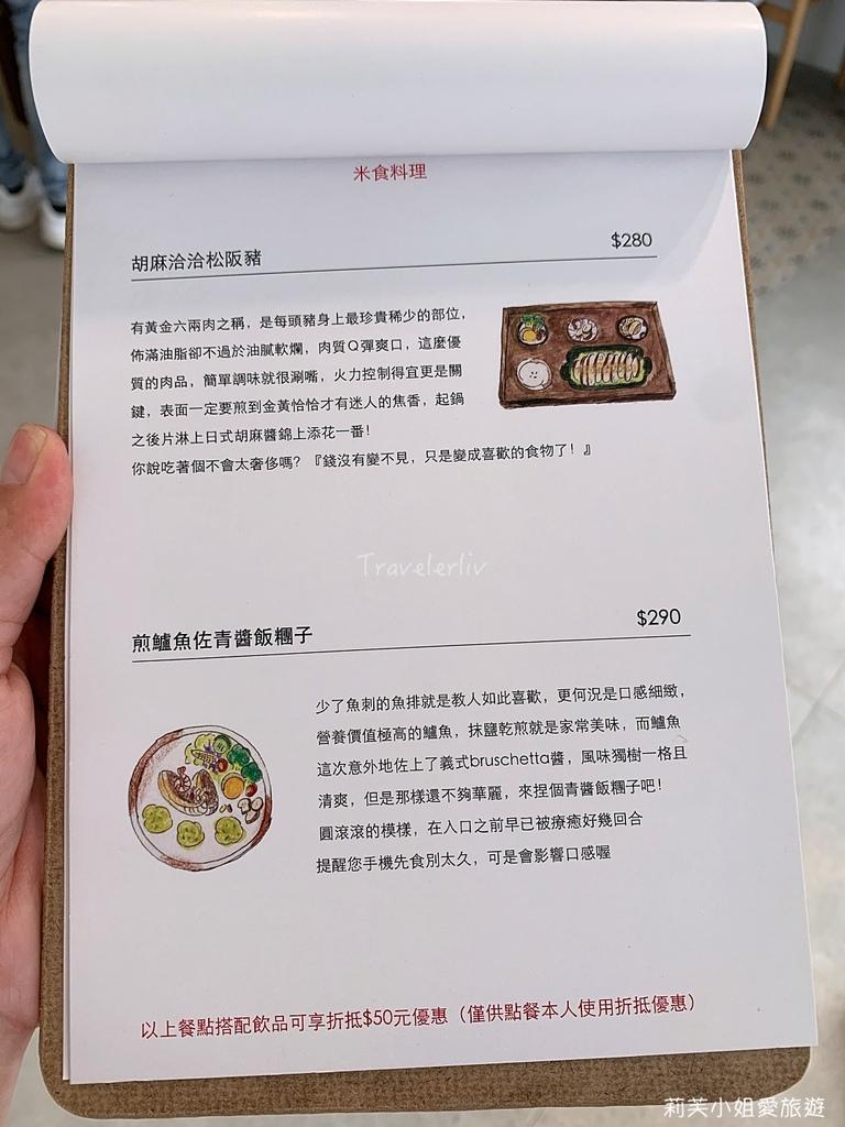 邊間屋梅子菜單