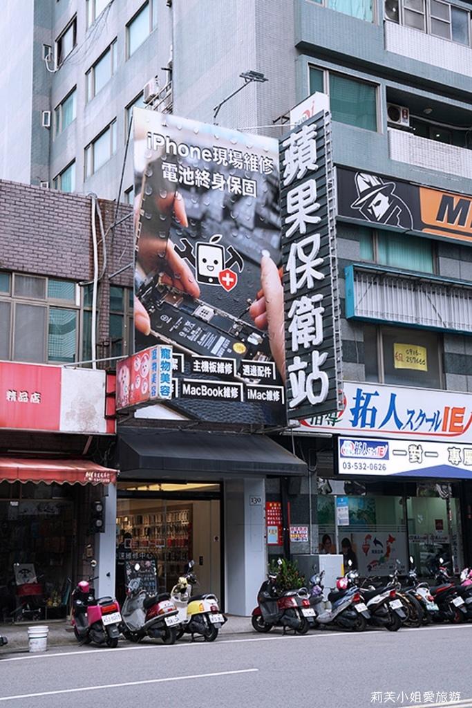 新竹蘋果保衛站