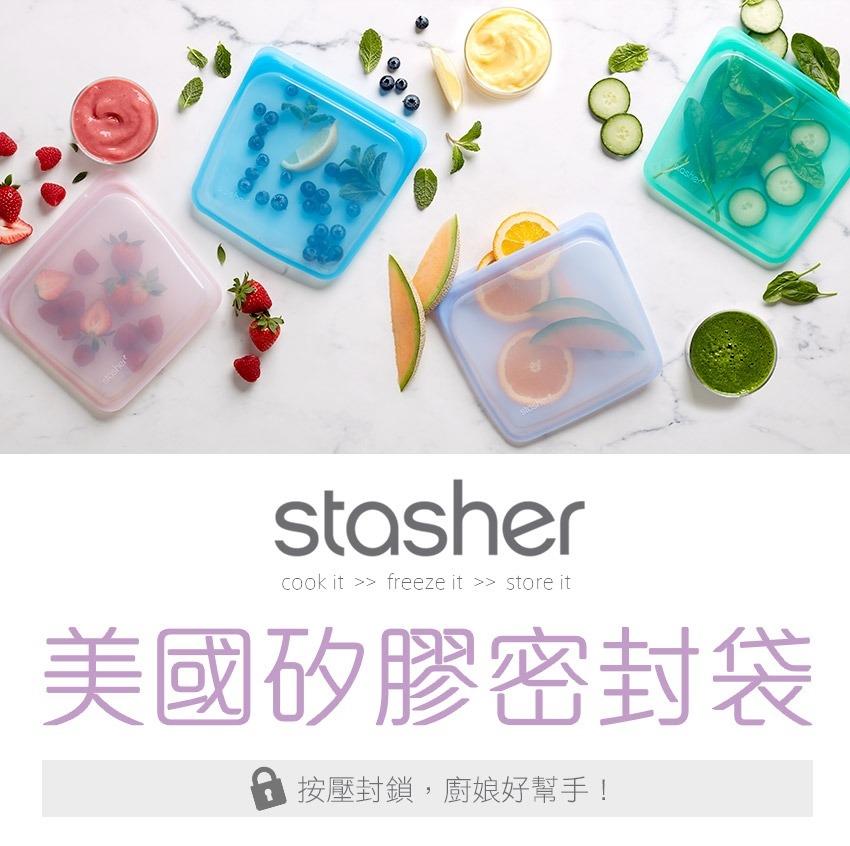 Stasher 團購