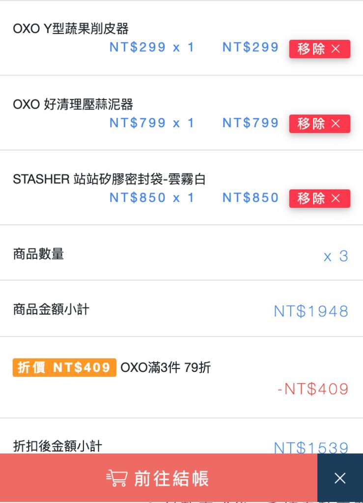 OXO團購