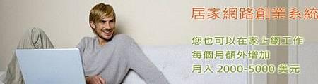 居家網路創業.jpg