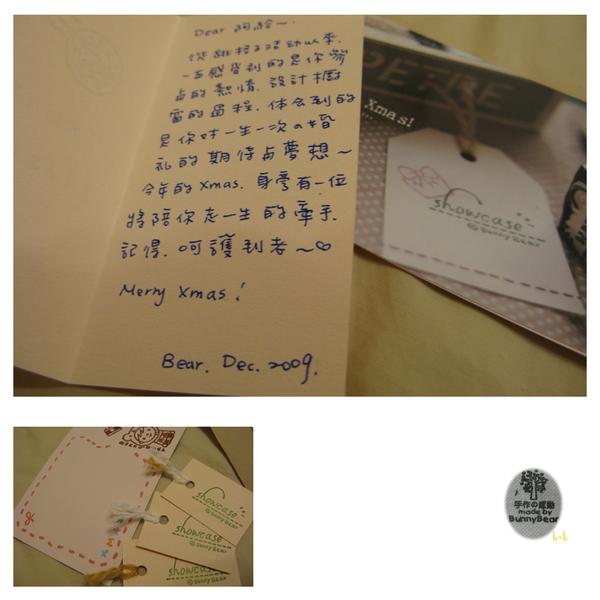 小熊送的禮物_03.png