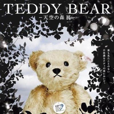 日本東京泰迪熊110周年紀念展 展出全世界最貴泰迪熊! - 世界最貴泰迪熊