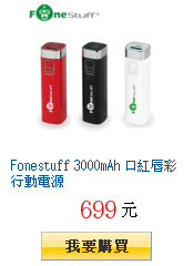 Fonestuff 3000mAh 口紅唇彩行動電源