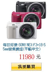 每日好康-SONY NEX-F3+18-55mm變焦鏡組(平輸中文)