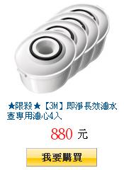 ★限殺★【3M】即淨長效濾水壺專用濾心4入