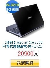 【狠殺】acer aspire V3 15吋雙核獨顯筆電-黑 (i5-3210/Win 8)