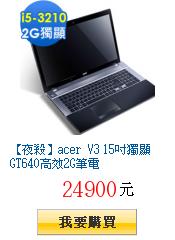 【夜殺】acer V3 15吋獨顯GT640高效2G筆電