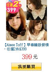 【Aimee Toff】早春韓版假領‧任選2件$399