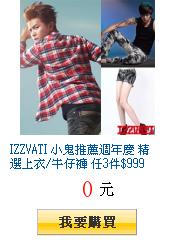 IZZVATI 小鬼推薦週年慶 精選上衣/牛仔褲 任3件$999