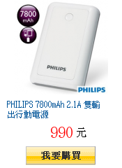 PHILIPS 7800mAh 2.1A 雙輸出行動電源