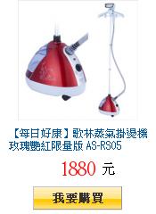 【每日好康】歌林蒸氣掛燙機玫瑰艷紅限量版 AS-RS05