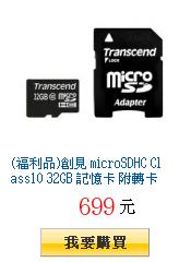(福利品)創見 microSDHC Class10 32GB 記憶卡 附轉卡