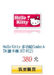 Hello Kitty 多功能Combo ATM 讀卡機 (KT-R12)