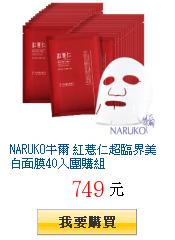 NARUKO牛爾 紅薏仁超臨界美白面膜40入團購組