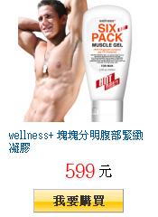 wellness+ 塊塊分明腹部緊緻凝膠