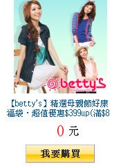 【betty\'s】精選母親節好康福袋‧超值優惠$399up(滿$890出貨)