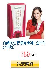 白蘭氏紅膠原青春凍 1盒(15g/10包)