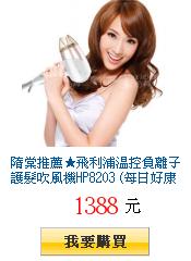 隋棠推薦★飛利浦溫控負離子護髮吹風機HP8203 (每日好康)