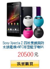 Sony Xperia Z 四核雙鏡面防水旗艦機+NFC球型藍牙喇叭 超值組