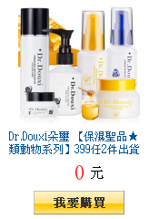 Dr.Douxi朵璽 【保濕聖品★類動物系列】399任2件出貨