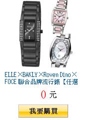 ELLE×BAKLY×Roven Dino×FOCE 聯合品牌流行錶【任選一件$999起】