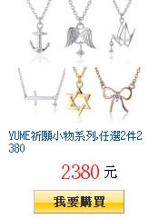YUME祈願小物系列,任選2件2380