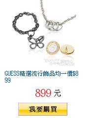 GUESS精選流行飾品均一價$899