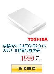 結帳折$100★TOSHIBA 500G USB3.0 白靚潮行動硬碟