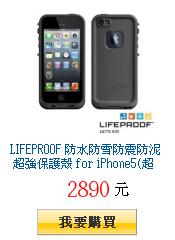 LIFEPROOF 防水防雪防震防泥 超強保護殼 for iPhone5(超級黑)