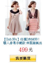 【Club.99s】任選2件$499 ! 藝人彥君示範款 仲夏甜美出遊服