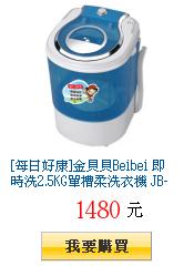 [每日好康]金貝貝Beibei 即時洗2.5KG單槽柔洗衣機 JB-2205