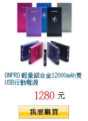 ONPRO 輕量鋁合金12000mAh雙USB行動電源