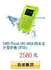 CARD Phone CM1-AQUA 防水名片型手機 (IPX8)
